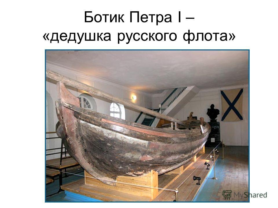 Ботик Петра I – «дедушка русского флота»