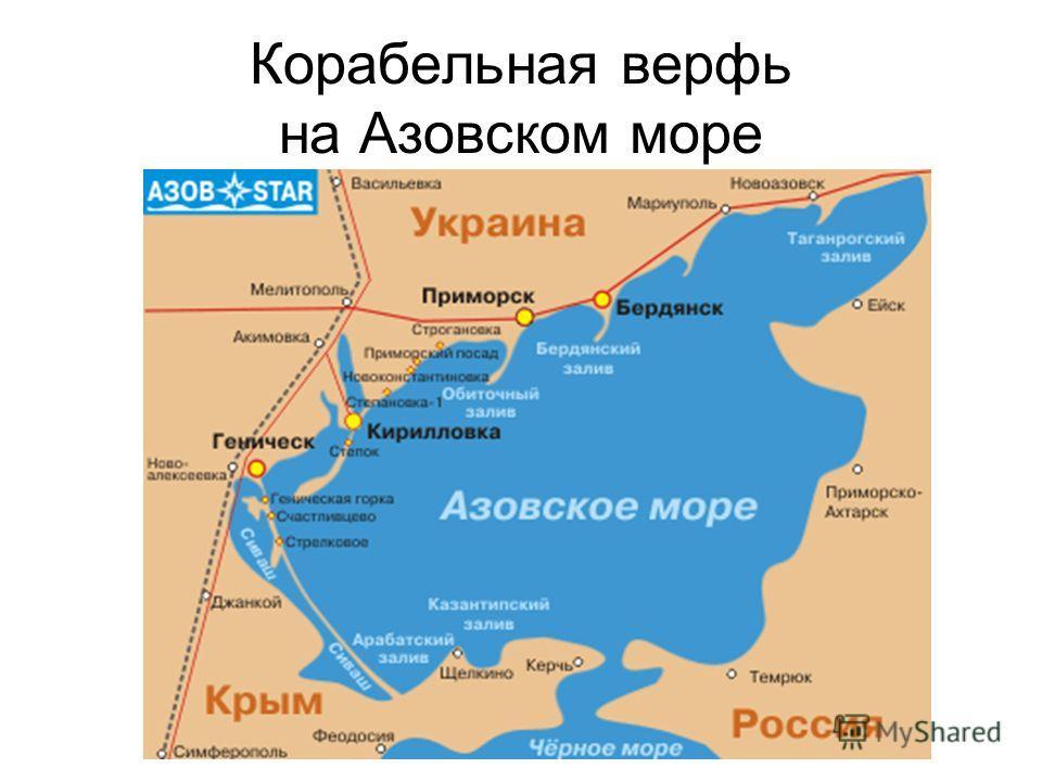 Корабельная верфь на Азовском море