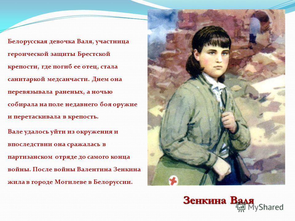 Белорусская девочка Валя, участница героической защиты Брестской крепости, где погиб ее отец, стала санитаркой медсанчасти. Днем она перевязывала раненых, а ночью собирала на поле недавнего боя оружие и перетаскивала в крепость. Вале удалось уйти из