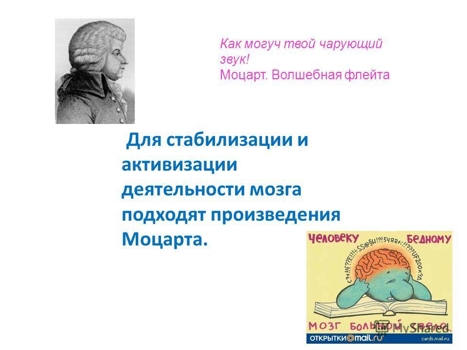 Для стабилизации и активизации деятельности мозга подходят произведения Моцарта. Как могуч твой чарующий звук! Моцарт. Волшебная флейта