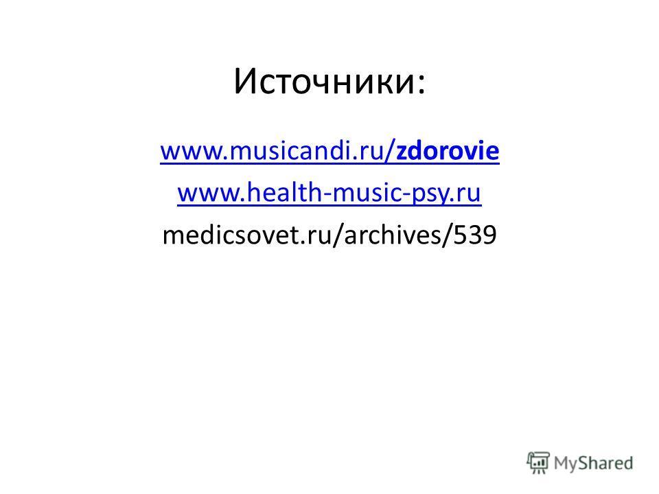 Источники: www.musicandi.ru/zdorovie www.health-music-psy.ru medicsovet.ru/archives/539