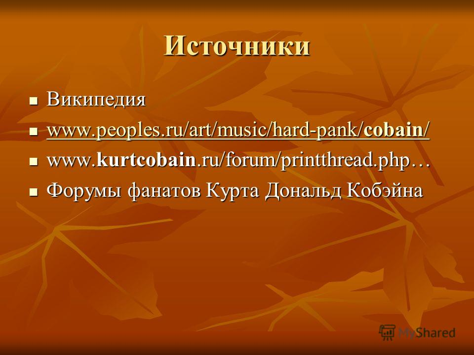Источники Википедия Википедия www.peoples.ru/art/music/hard-pank/cobain/ www.peoples.ru/art/music/hard-pank/cobain/ www.peoples.ru/art/music/hard-pank/cobain/ www.peoples.ru/art/music/hard-pank/cobain/ www.kurtcobain.ru/forum/printthread.php… www.kur