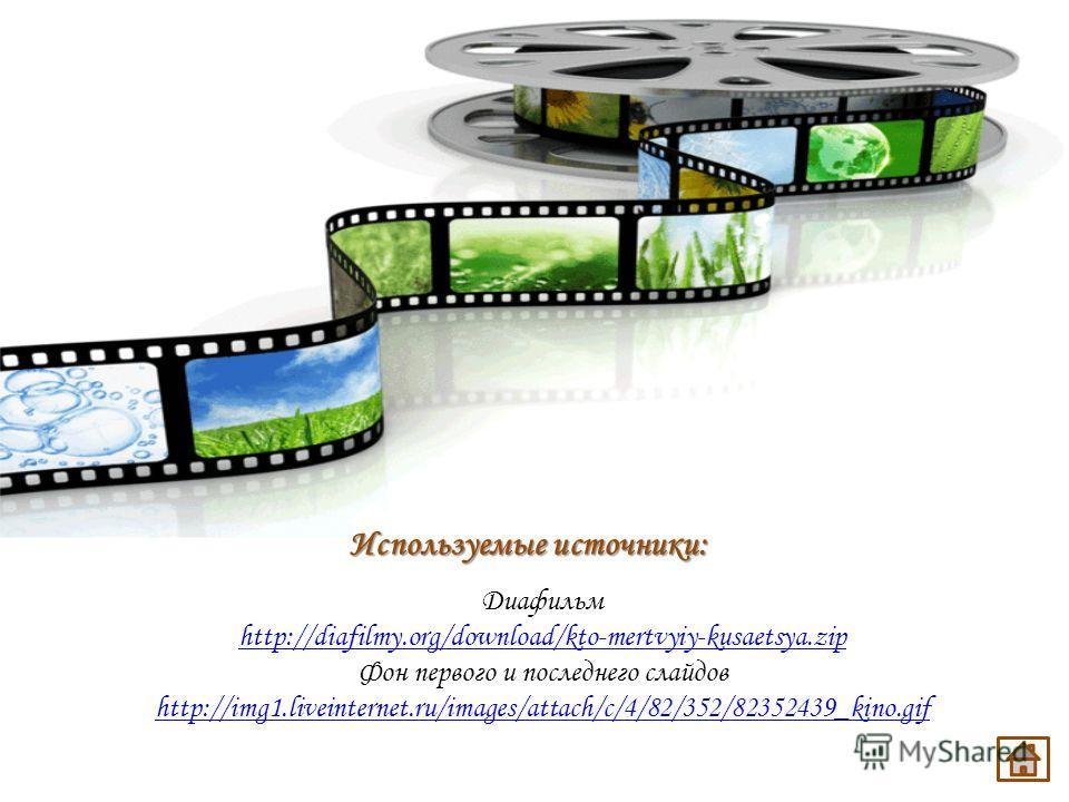 Используемые источники: Диафильм http://diafilmy.org/download/kto-mertvyiy-kusaetsya.zip Фон первого и последнего слайдов http://img1.liveinternet.ru/images/attach/c/4/82/352/82352439_kino.gif http://img1.liveinternet.ru/images/attach/c/4/82/352/8235