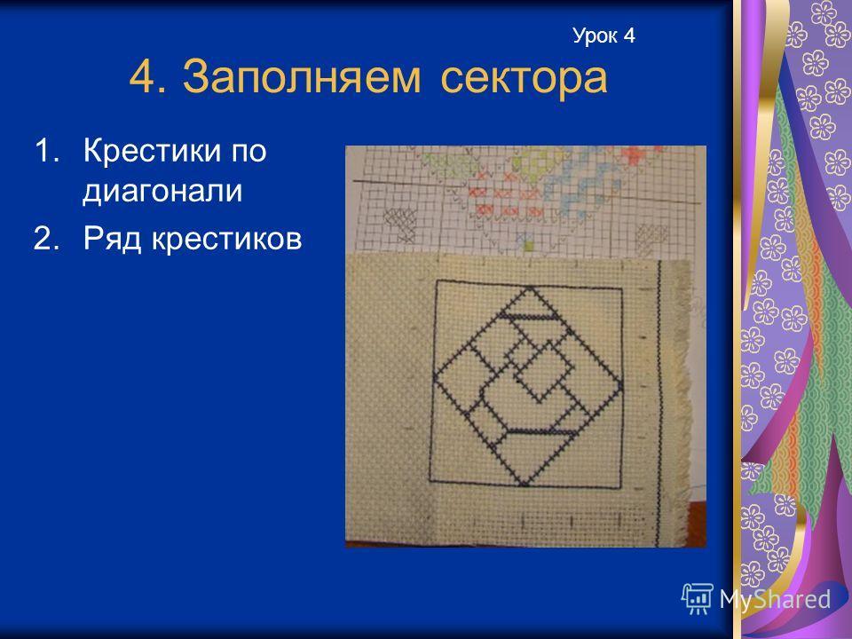 4. Заполняем сектора 1. Крестики по диагонали 2. Ряд крестиков Урок 4