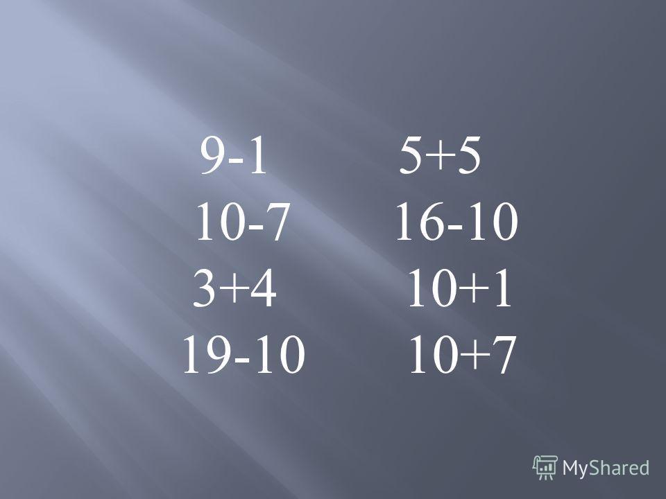9-1 5+5 10-7 16-10 3+4 10+1 19-10 10+7