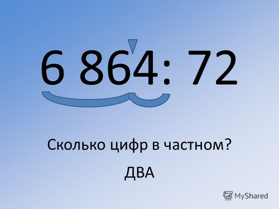 6 864: 72 Сколько цифр в частном? ДВА