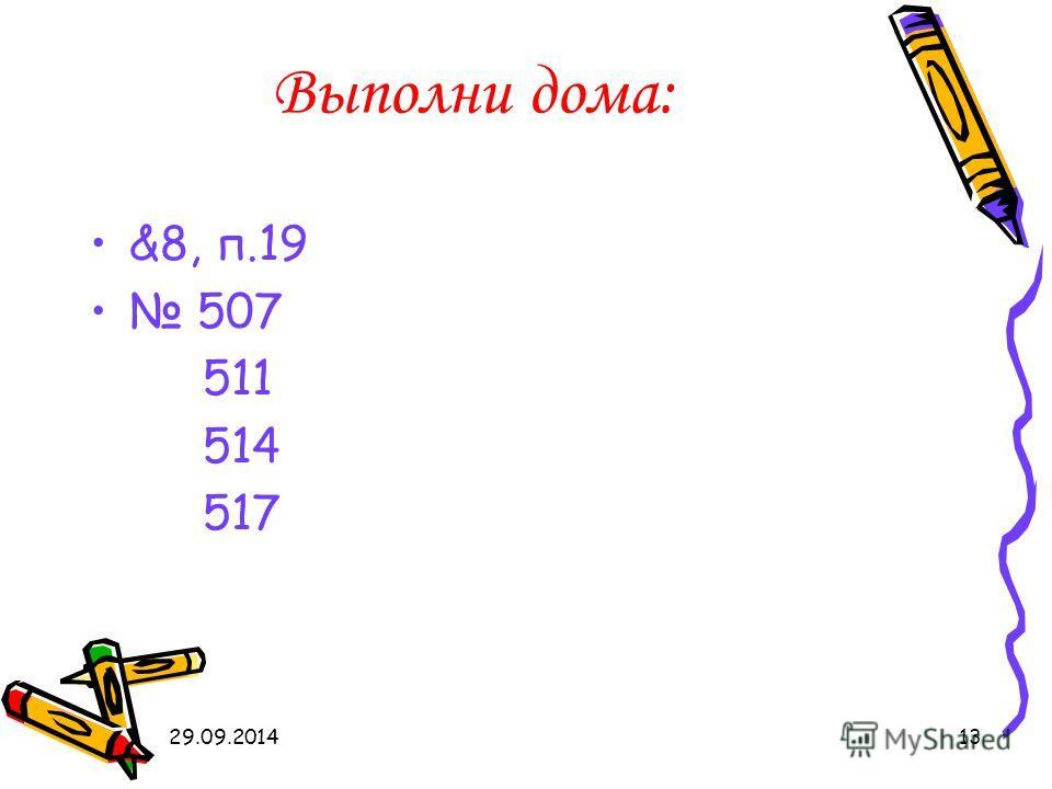 29.09.201413 Выполни дома: &8, п.19 507 511 514 517