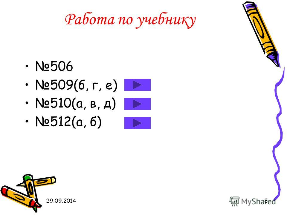 29.09.20148 Работа по учебнику 506 509(б, г, е) 510(а, в, д) 512(а, б)