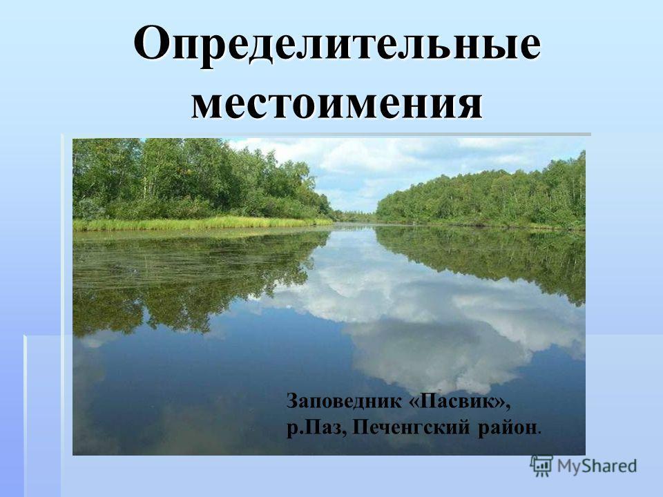 Определительные местоимения Заповедник «Пасвик», р.Паз, Печенгский район.