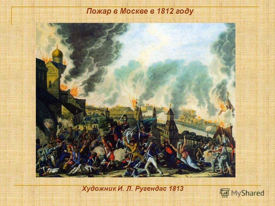 Художник И. Л. Ругендас 1813 Пожар в Москве в 1812 году