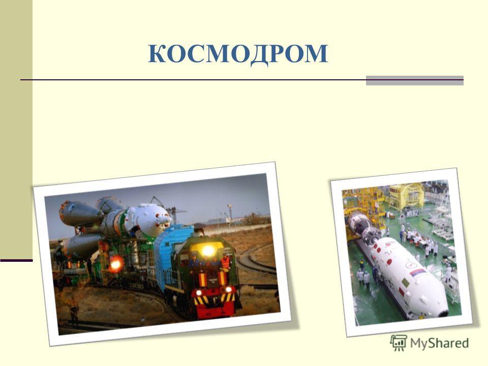 Комплекс сооружений, оборудования и земельных участков, предназначенный для приёма, сборки, подготовки к пуску и пуска космических ракет. КОСМОДРОМ