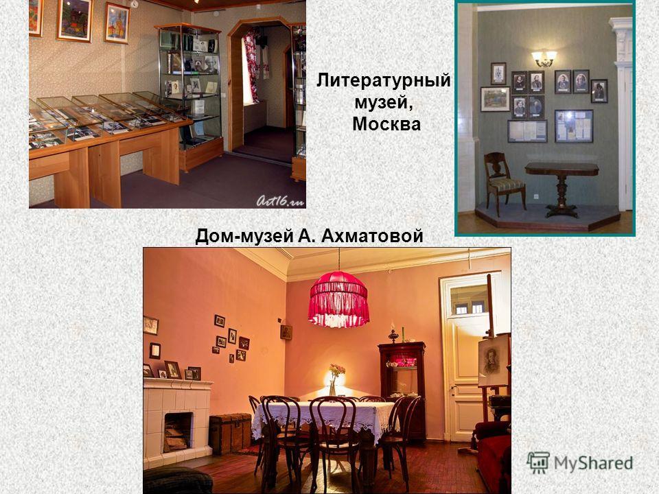 Дом-музей А. Ахматовой Литературный музей, Москва