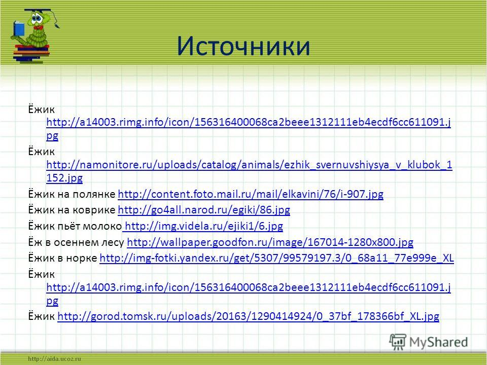 Источники Ёжик http://a14003.rimg.info/icon/156316400068ca2beee1312111eb4ecdf6cc611091. j pg http://a14003.rimg.info/icon/156316400068ca2beee1312111eb4ecdf6cc611091. j pg Ёжик http://namonitore.ru/uploads/catalog/animals/ezhik_svernuvshiysya_v_klubok