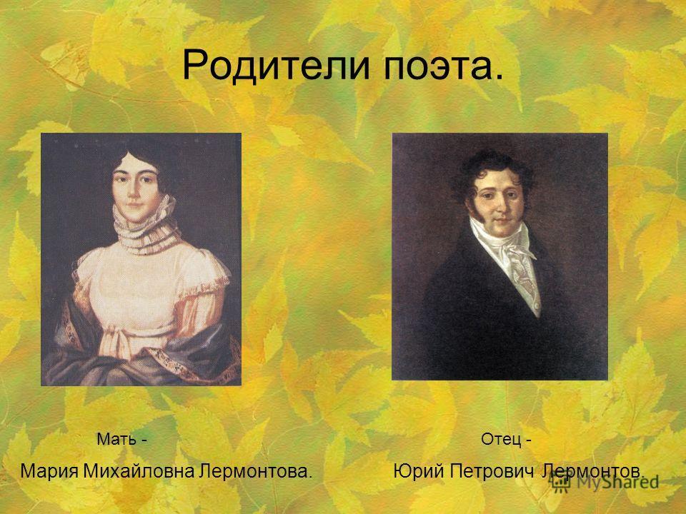 Родители поэта. Мать - Отец - Мария Михайловна Лермонтова. Юрий Петрович Лермонтов.
