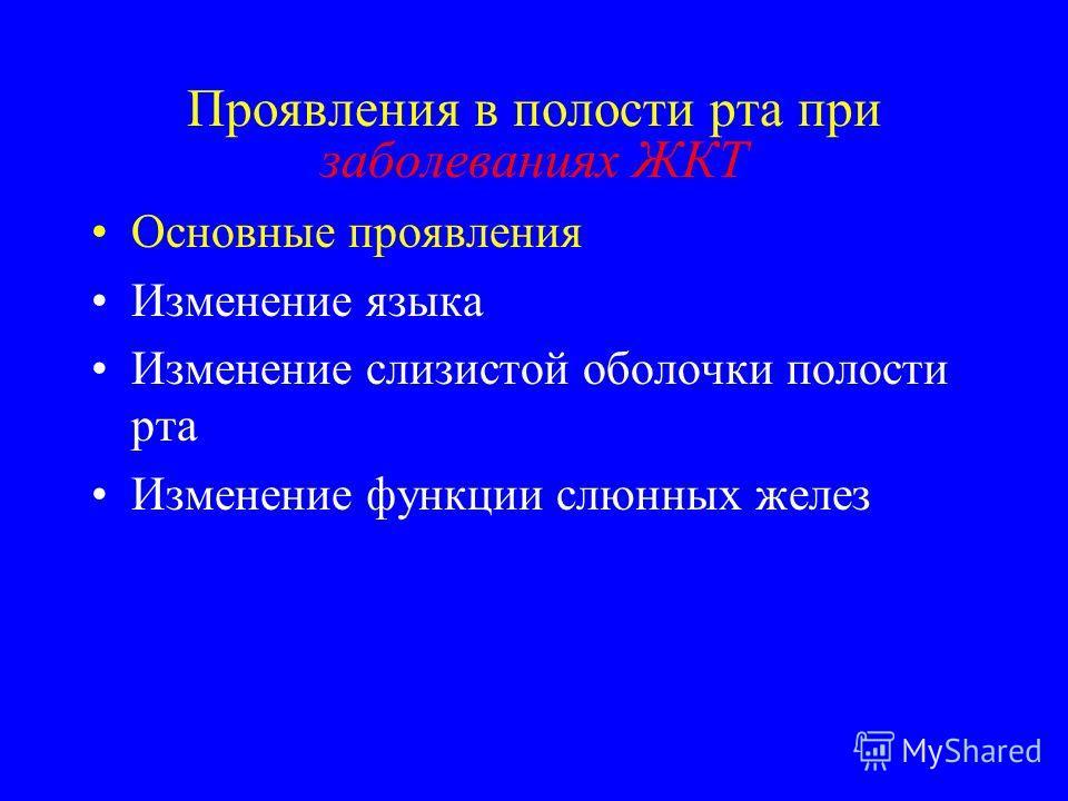 psoriaz-proyavlenie-v-polosti-rta