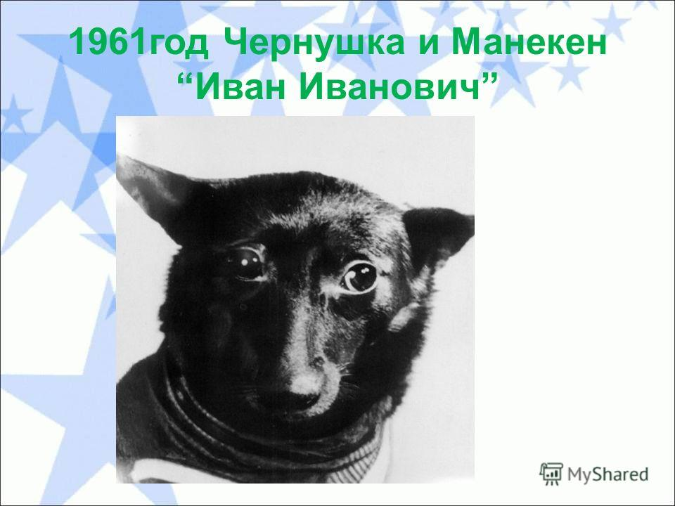 1961 год Чернушка и Манекен Иван Иванович