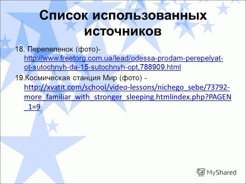 Список использованных источников 18. Перепеленок (фото)- http://www.freetorg.com.ua/lead/odessa-prodam-perepelyat- ot-sutochnyh-da-15-sutochnyh-opt,788909. html http://www.freetorg.com.ua/lead/odessa-prodam-perepelyat- ot-sutochnyh-da-15-sutochnyh-op