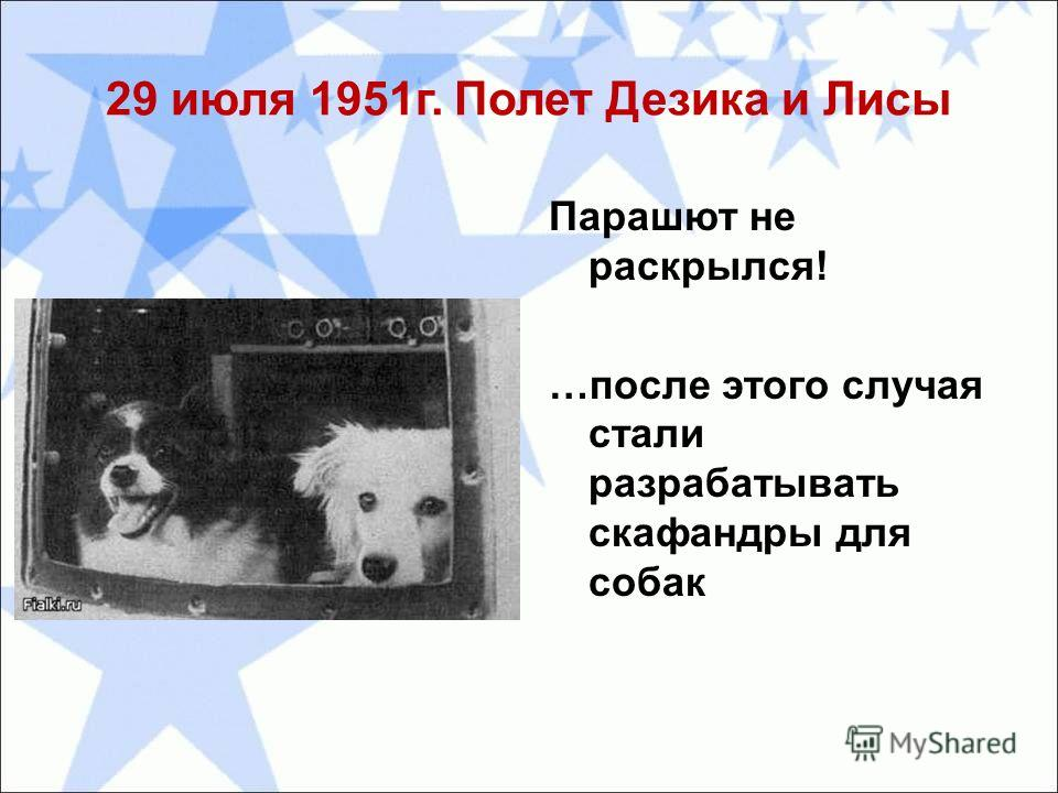 29 июля 1951 г. Полет Дезика и Лисы Парашют не раскрылся! …после этого случая стали разрабатывать скафандры для собак