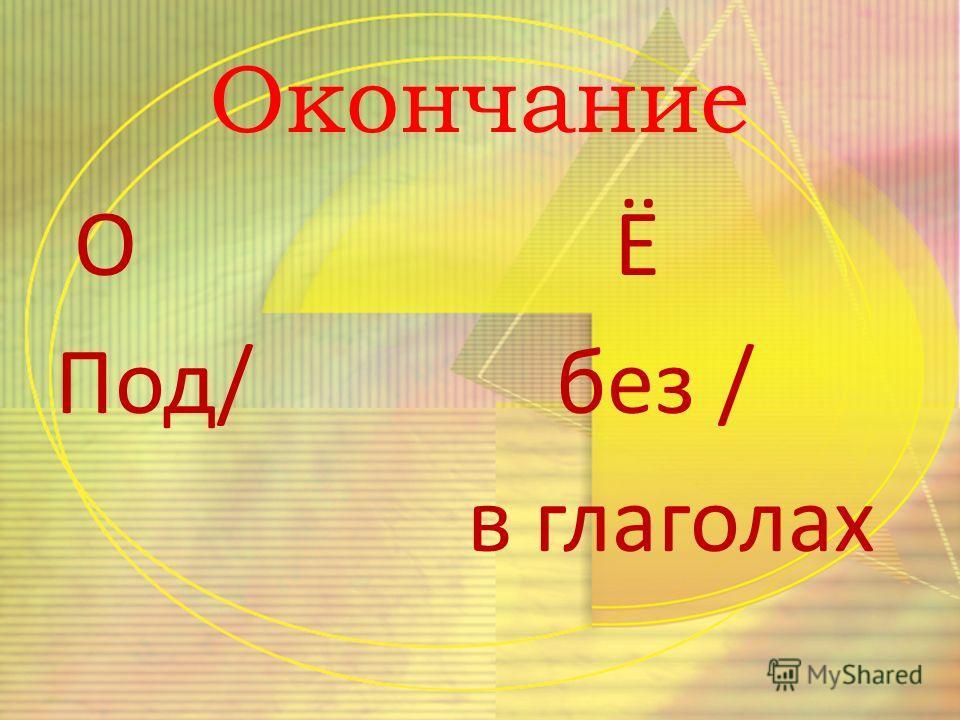 Окончание О Ё Под/ без / в глаголах