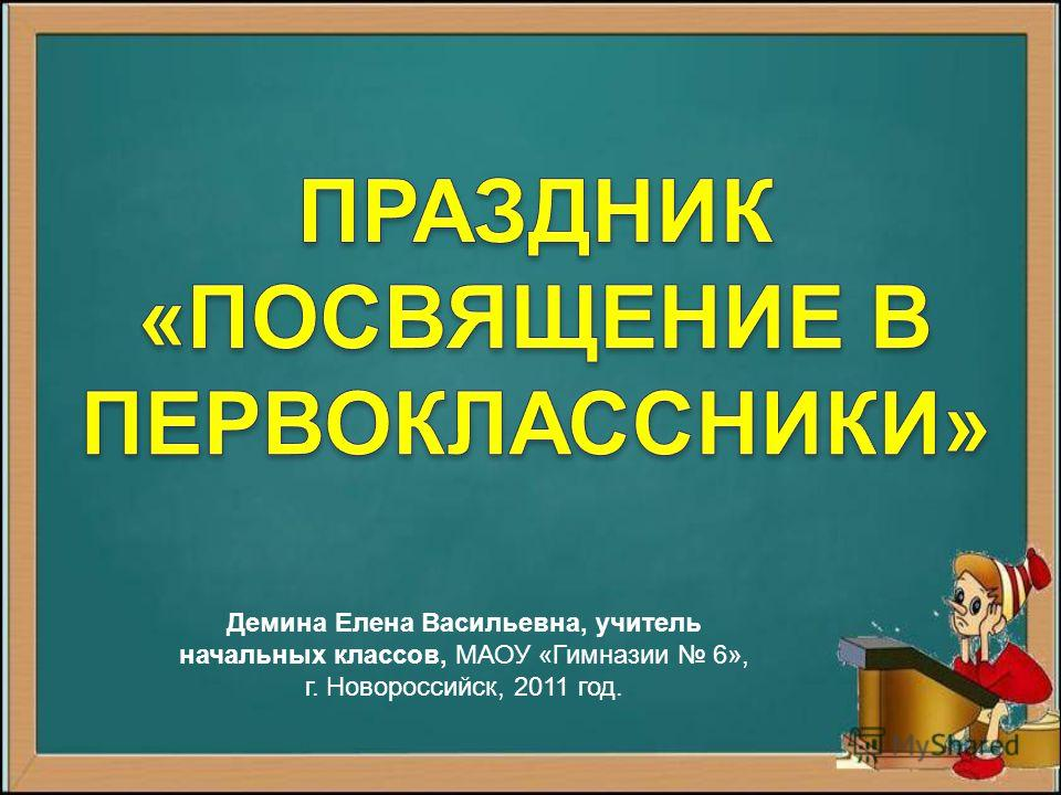 Демина Елена Васильевна, учитель начальных классов, МАОУ «Гимназии 6», г. Новороссийск, 2011 год.