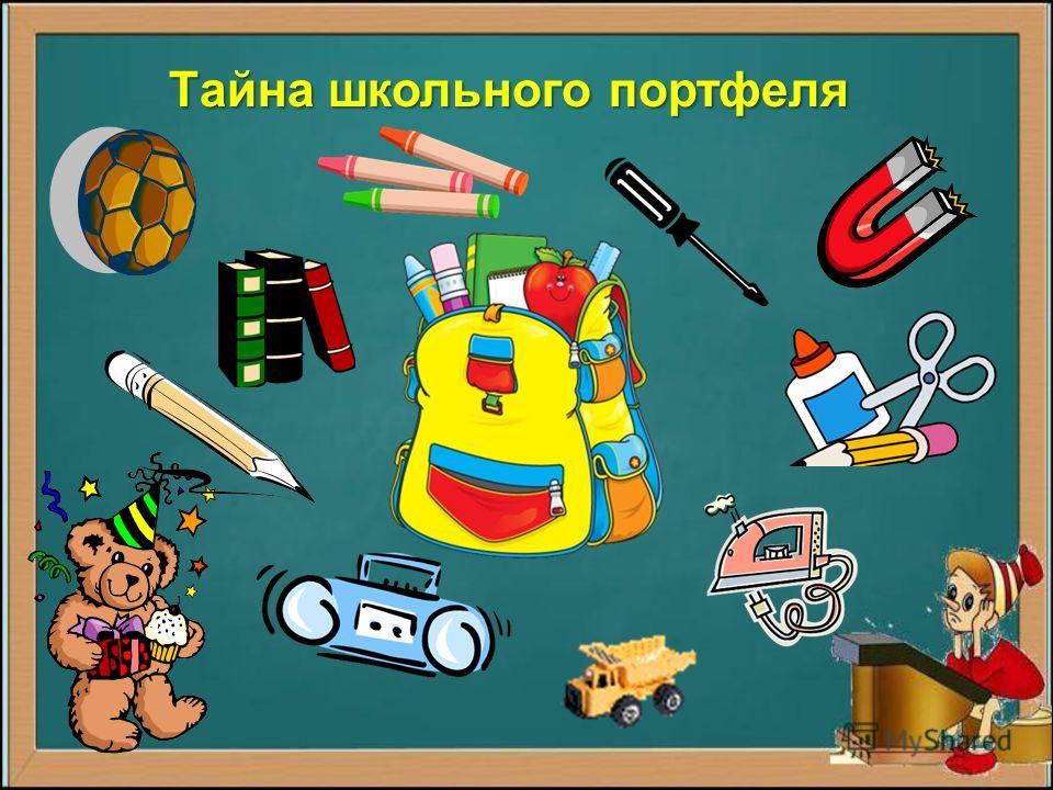 Тайна школьного портфеля