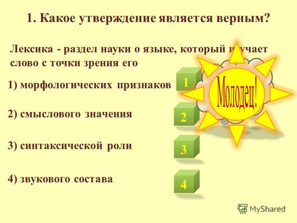 Инструкция Прочитайте задание внимательно. Подумайте и выберите из четырёх предложенных вариантов ответа тот, который считаете правильным. Проверьте ответ, нажав кнопку-кубик. Произойдёт следующее: при неправильном ответе -, при правильном ответе -.