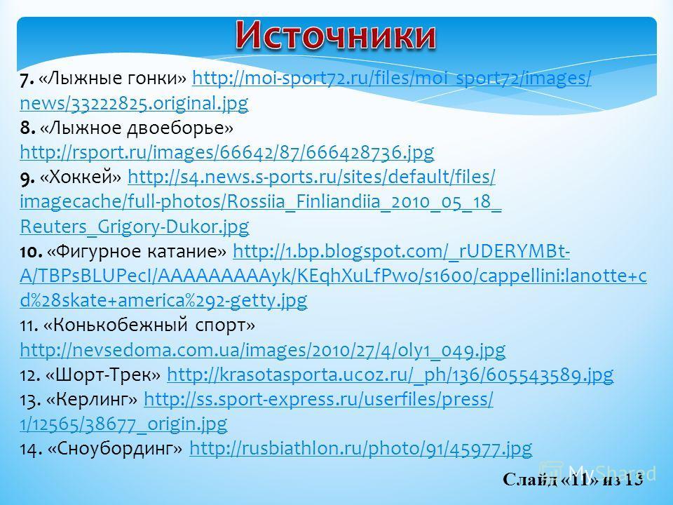 7. «Лыжные гонки» http://moi-sport72.ru/files/moi sport72/images/http://moi-sport72.ru/files/moi sport72/images/ news/33222825.original.jpg 8. «Лыжное двоеборье» http://rsport.ru/images/66642/87/666428736. jpg 9. «Хоккей» http://s4.news.s-ports.ru/si