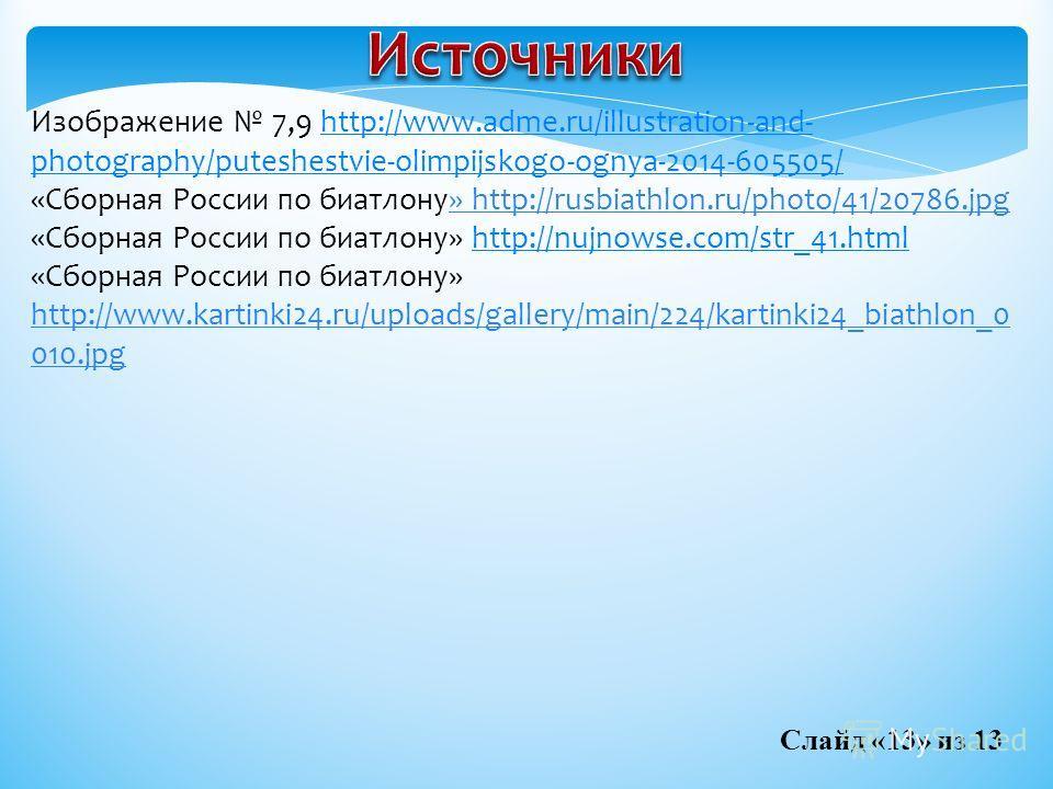 Изображение 7,9 http://www.adme.ru/illustration-and- photography/puteshestvie-olimpijskogo-ognya-2014-605505/http://www.adme.ru/illustration-and- photography/puteshestvie-olimpijskogo-ognya-2014-605505/ «Сборная России по биатлону» http://rusbiathlon
