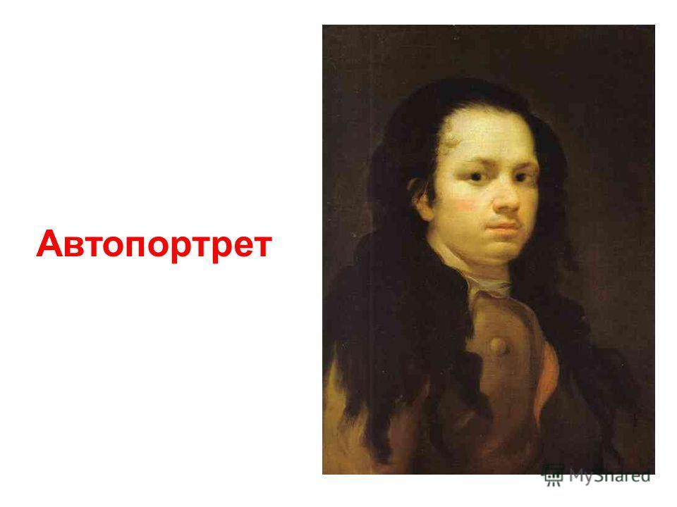 Франциско де Гойя (1746-1828) Реализм