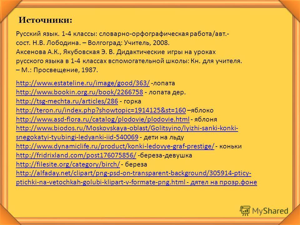 Источники: http://www.estateline.ru/image/good/363/http://www.estateline.ru/image/good/363/ -лопата http://www.bookin.org.ru/book/2266758http://www.bookin.org.ru/book/2266758 - лопата дер. http://tsg-mechta.ru/articles/286http://tsg-mechta.ru/article