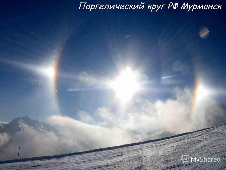 Паргелический круг РФ Магнитогорск