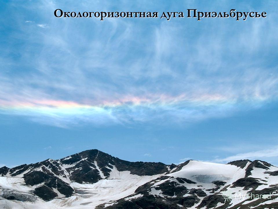 Окологоризонтная дуга РФ Владивосток
