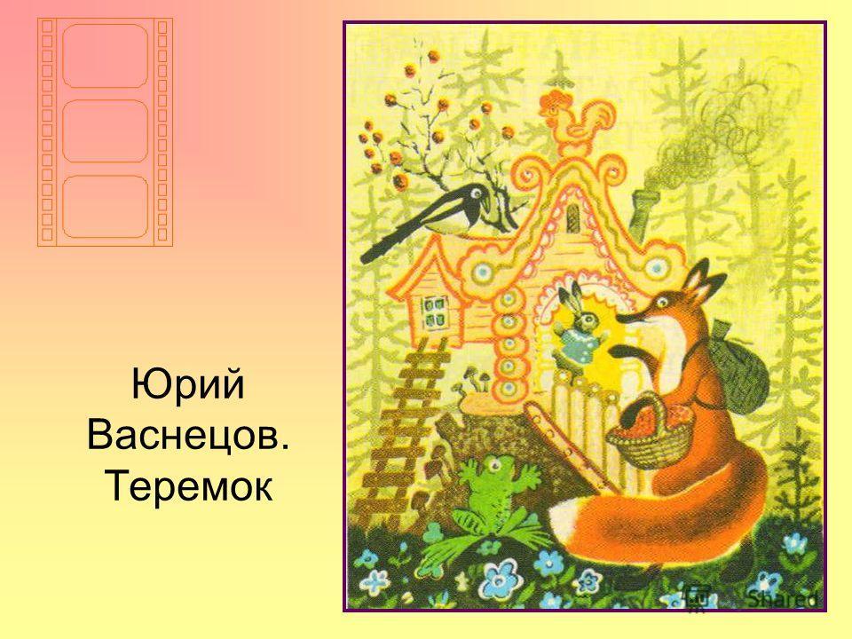Юрий Васнецов. Теремок