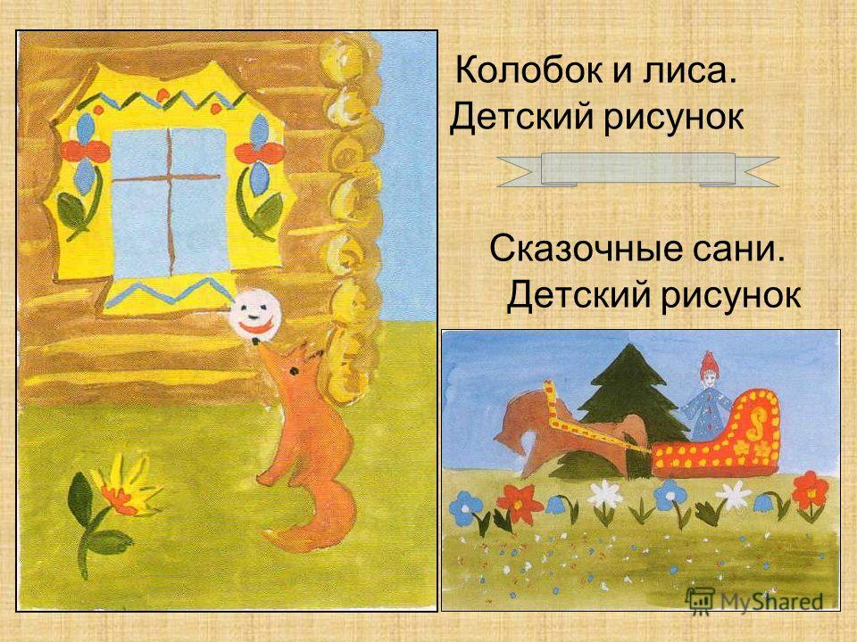 Колобок и лиса. Детский рисунок Сказочные сани. Детский рисунок