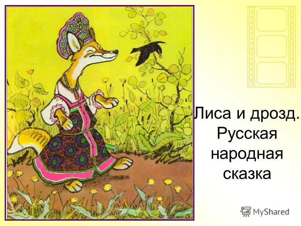 Лиса и дрозд. Русская народная сказка