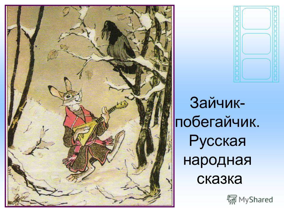 Зайчик- побегайчик. Русская народная сказка