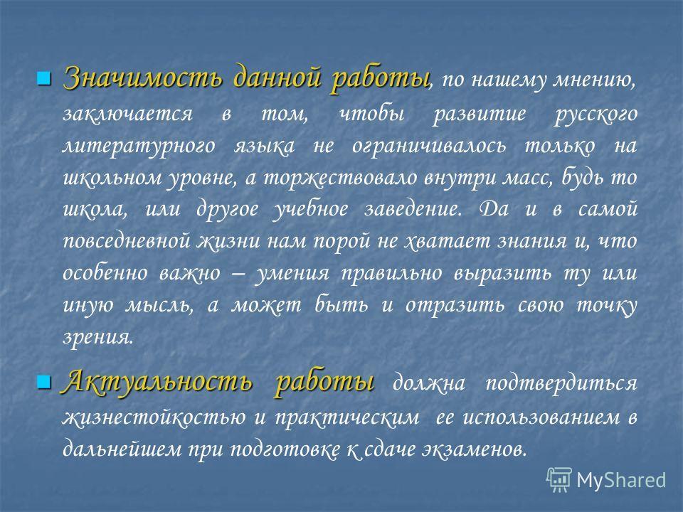 Значимость данной работы Значимость данной работы, по нашему мнению, заключается в том, чтобы развитие русского литературного языка не ограничивалось только на школьном уровне, а торжествовало внутри масс, будь то школа, или другое учебное заведение.