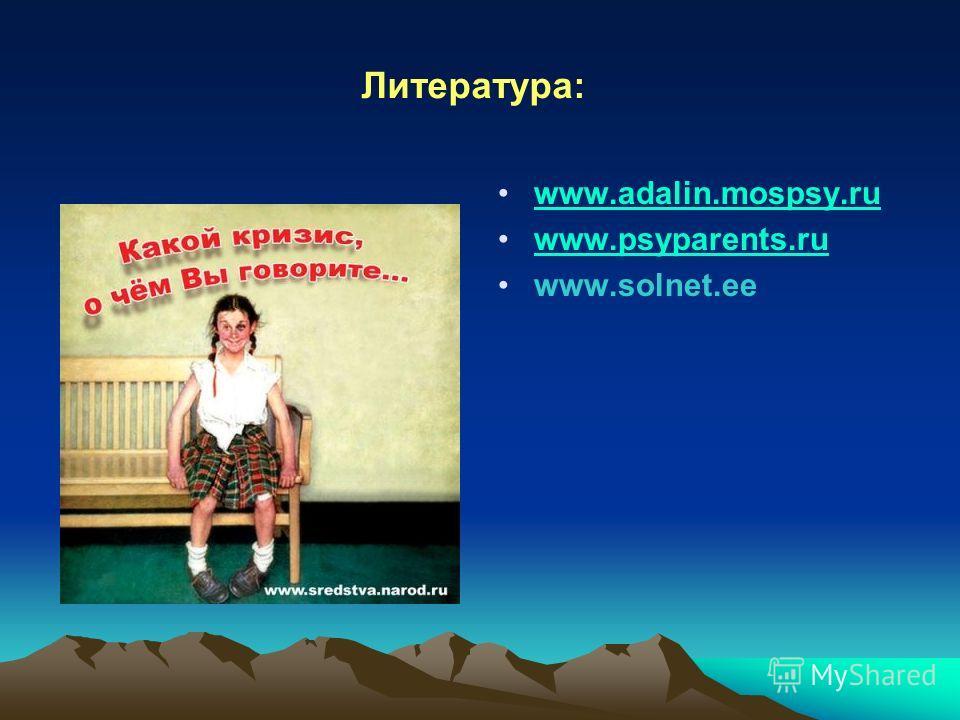 Литература: www.adalin.mospsy.ru www.psyparents.ru www.solnet.ee