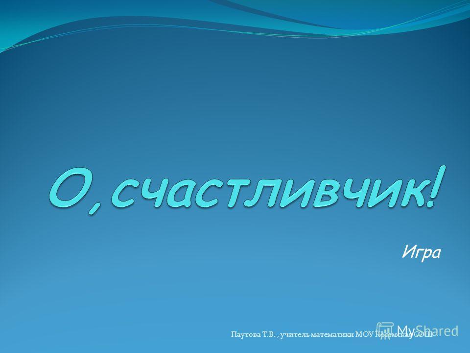 Игра Паутова Т.В., учитель математики МОУ Кесемская СОШ