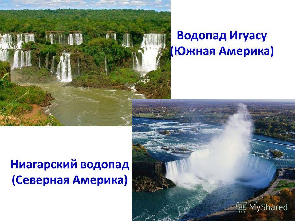 Водопад Игуасу (Южная Америка) Ниагарский водопад (Северная Америка)