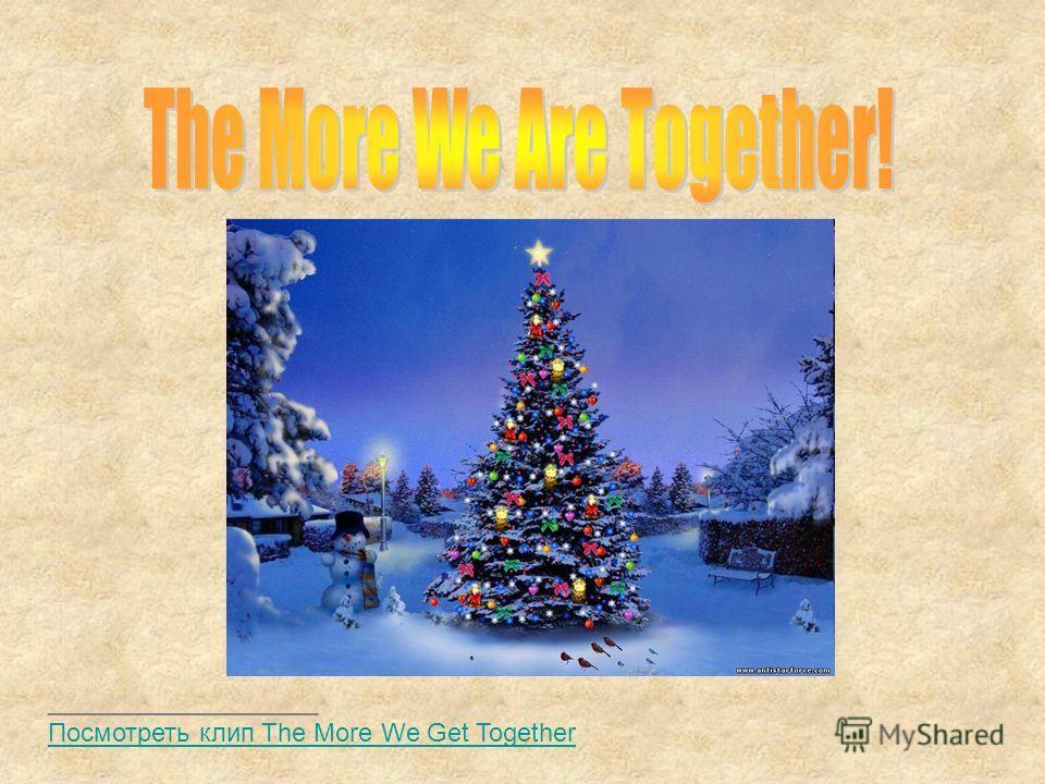 ___________________ Посмотреть клип The More We Get Together Посмотреть клип The More We Get Together