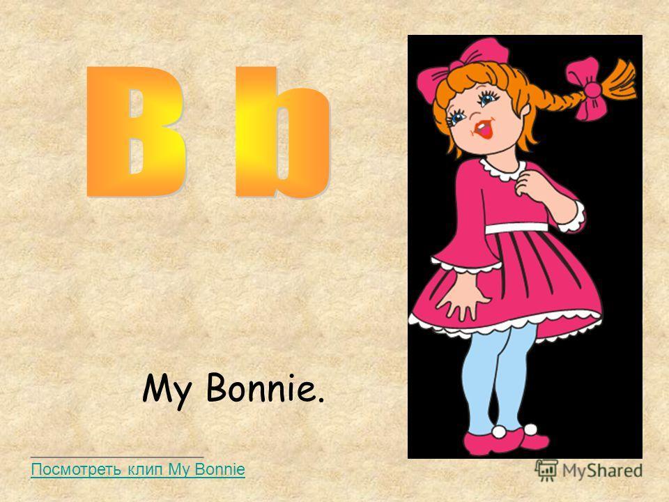 My Bonnie. ___________________ Посмотреть клип My Bonnie Посмотреть клип My Bonnie