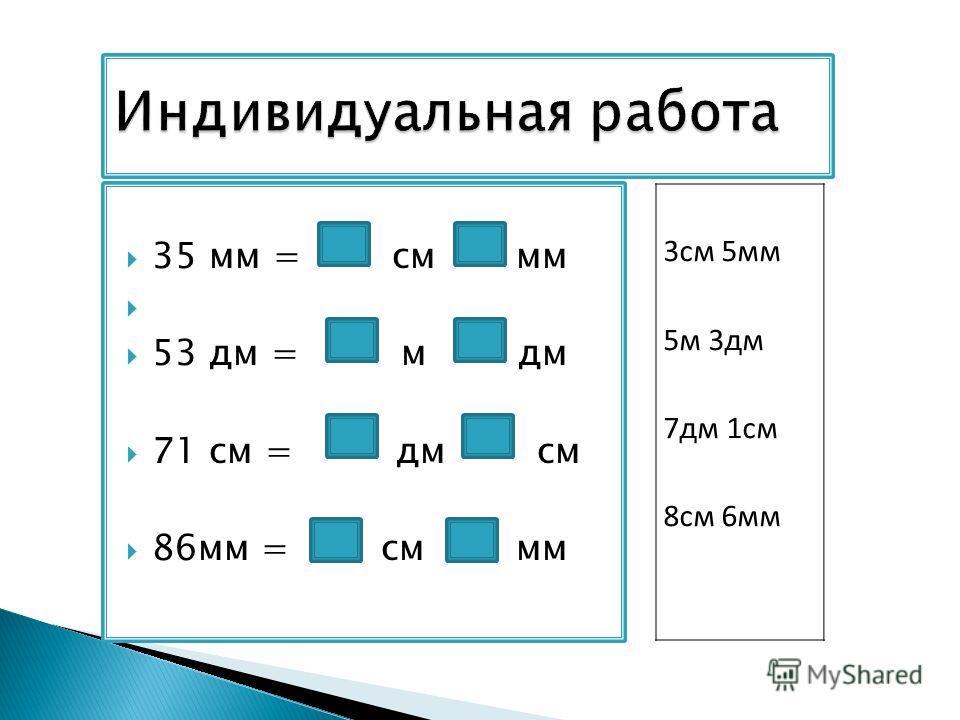 35 мм = см мм 53 дм = м дм 71 см = дм см 86 мм = см мм 3 см 5 мм 5 м 3 дм 7 дм 1 см 8 см 6 мм