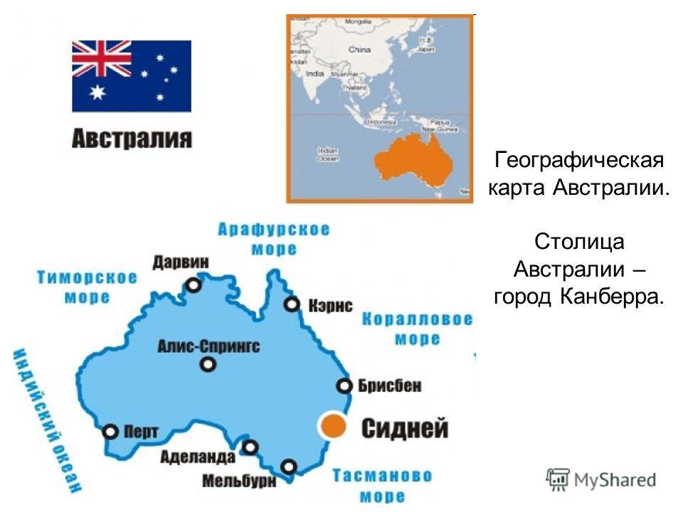 Географическая карта Австралии. Столица Австралии – город Канберра.