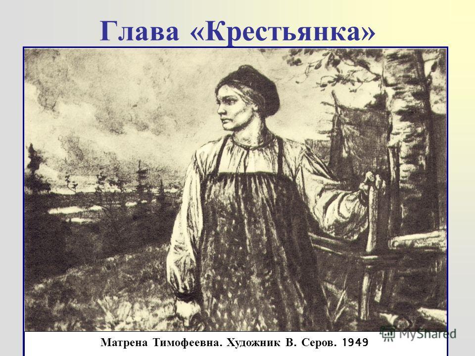 Матрена Тимофеевна. Художник В. Серов. 1949 Глава «Крестьянка»