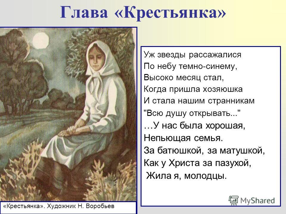 Глава «Крестьянка» Уж звезды рассажалися По небу темно-синему, Высоко месяц стал, Когда пришла хозяюшка И стала нашим странникам