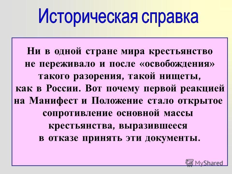 19 февраля 1861 г. Александр II издал Манифест и Положение, отменявшие крепостное право. Что же получили мужики от господ? Крестьянам обещали личную свободу и право распоряжаться своим имуществом. Земля признавалась собственностью помещиков. Помещика