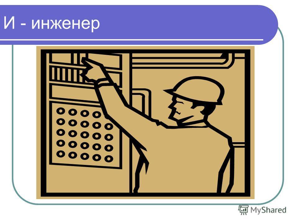 И - инженер