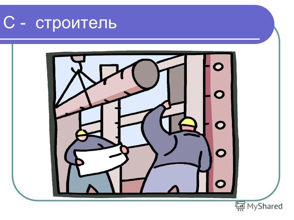С - строитель