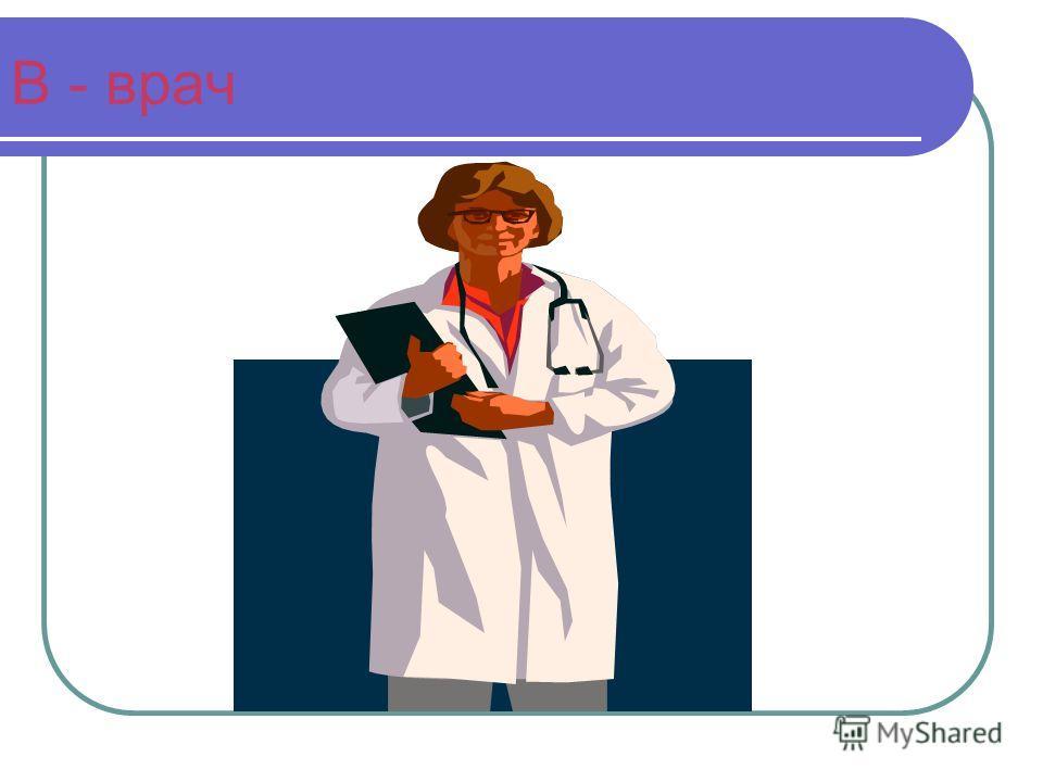 В - врач